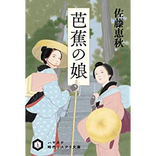 芭蕉の娘 (ハヤカワ時代ミステリ文庫)