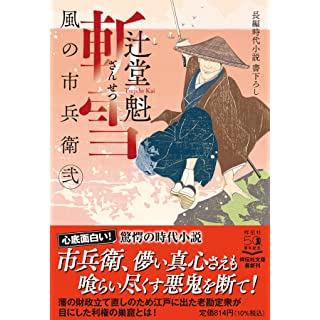 斬雪 風の市兵衛 弐(祥伝社文庫)