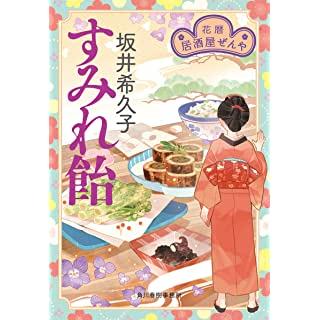 すみれ飴 花暦 居酒屋ぜんや (時代小説文庫)